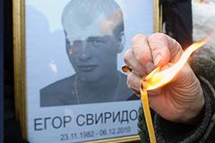 Как убивали Егора Свиридова