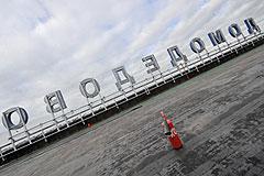"""""""Домодедово"""": земля для ВПП"""