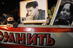 Шествие памяти Маркелова и Бабуровой