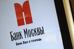 Новое дело Банка Москвы