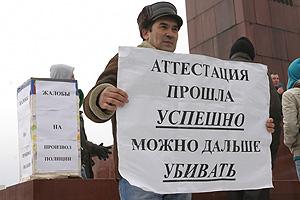 В митинге протеста нашли след криминала