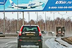 UTair советуют ограничиться