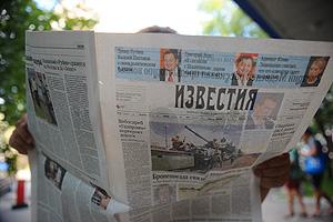 """Более новые """"Известия"""""""