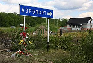 В катастрофе Ту-134 обвинили чиновника