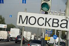 """""""Большая Москва"""": все готово к расширению"""