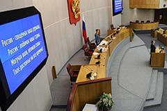 Дума проголосовала по клевете и агентам