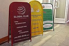 Сеть турагентств Global Club разорилась
