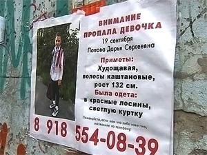 Дашу Попову нашли живой