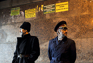 Казаки-рейнджеры на Тверской