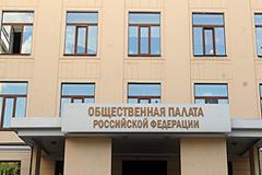 Общественная палата дойдет до всех регионов