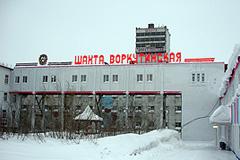 "Взрыв на шахте ""Воркутинская"""