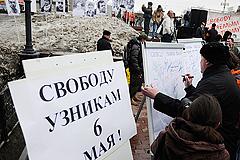 Активисты собрались в центре Москвы