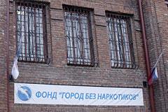 """Новые обыски в """"Городе без наркотиков"""""""