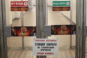 Увольнения в метро