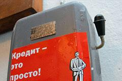 Россияне готовы обманывать банки