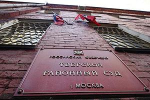 Суд обвинил Магнитского посмертно