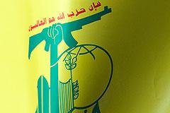 ЕС признал боевиков Хезболлы террористами