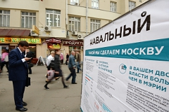 Московскую полицию беспокоит агитация