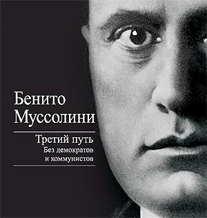 Книгу Муссолини хотят запретить