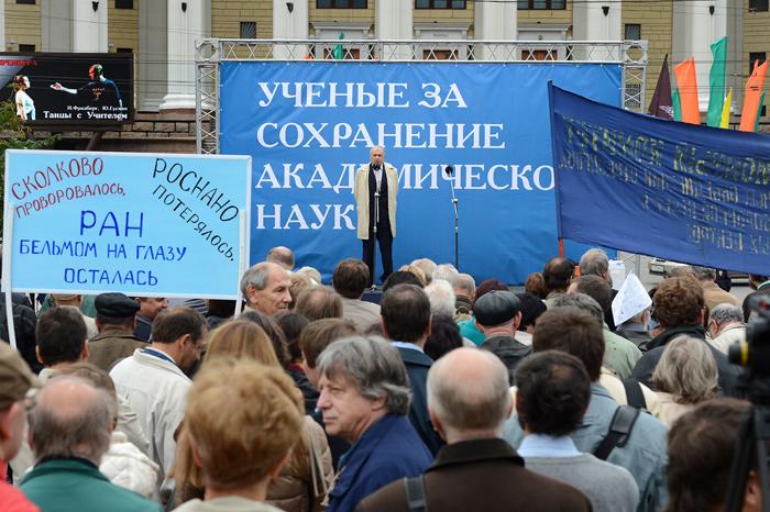 Реформу РАН вернут во второе чтение
