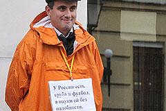 Закон о реформе РАН прошел Совфед