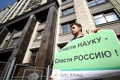 Путин начал реформу РАН