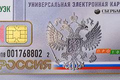 УЭК пожертвует собой ради электронного паспорта
