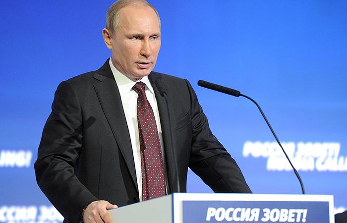 """Путин выступил на форуме """"Россия зовет!"""""""