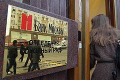 Против Бородина возбудили новое дело