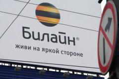 "Абоненты ""Билайна"" остались без связи"