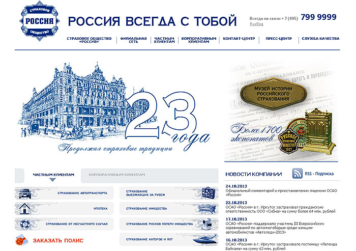 участниками крупнейшей региональной выставки россии петерфуд-2013