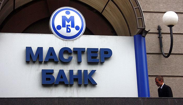 ЦБ отозвал лицензию у Мастер-банка