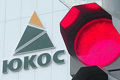 """По третьему """"делу ЮКОСа"""" привлекут 15 экспертов"""