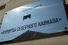 На курортах Северного Кавказа нашли один строящийся объект