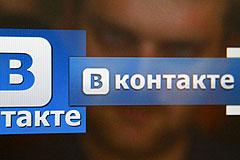 """""""Вконтакте"""" объяснил падение сайта сбоем коммутаторов"""