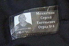 СКР завел на Мохнаткина второе уголовное дело