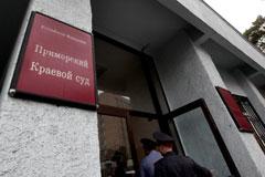 """""""Приморских партизан"""" признали виновными в убийствах"""
