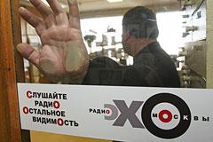 """Гендиректором """"Эха Москвы"""" стала топ-менеджер """"Голоса России"""""""