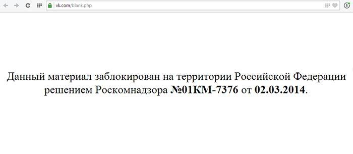 """Роскомнадзор заблокировал страницы украинских националистов во """"ВКонтакте"""""""