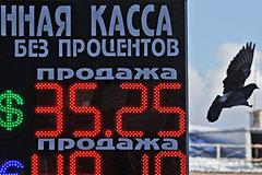 Доллар впервые за две недели упал ниже 36 рублей