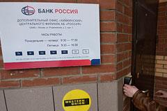 """Путин переведет в банк """"Россия"""" всю свою зарплату"""