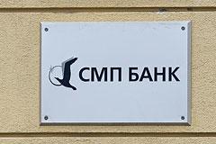 ЦБ предоставил СМП-банку наличных на сумму 1 млрд рублей