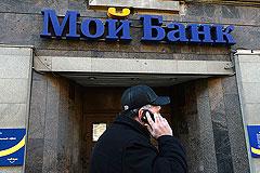 """Суд признал банкротом """"Мой банк"""""""