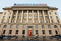 """Банк """"Россия"""" будет работать исключительно в России и только с рублями"""