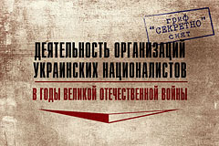 Рассекречены документы о деятельности бандеровцев во времена ВОВ