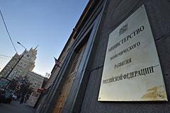 Минэкономразвития понизило прогноз роста экономики РФ почти в 2,5 раза
