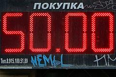 Цена евро на Московской бирже превысила 50 рублей