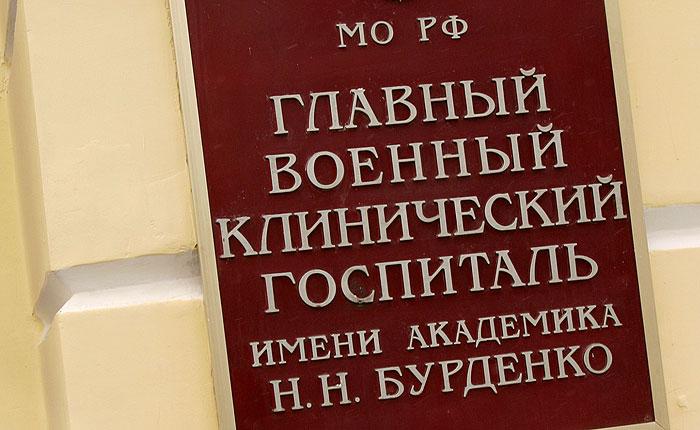 Начальник госпиталя имени Бурденко арестован за взятку в 3,9 млн рублей