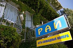 Туроператоры пожаловались на дороговизну билетов в Крым