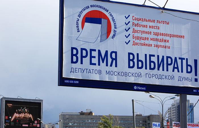 Почти 600 кандидатов зарегистрировались на праймериз в Москве